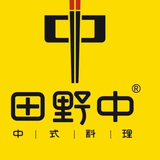 浙江田野餐饮管理连锁有限公司
